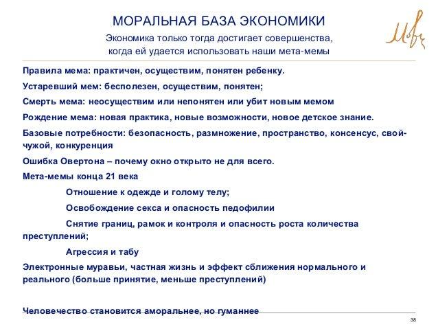 38 Правила мема: практичен, осуществим, понятен ребенку. Устаревший мем: бесполезен, осуществим, понятен; Смерть мема: нео...