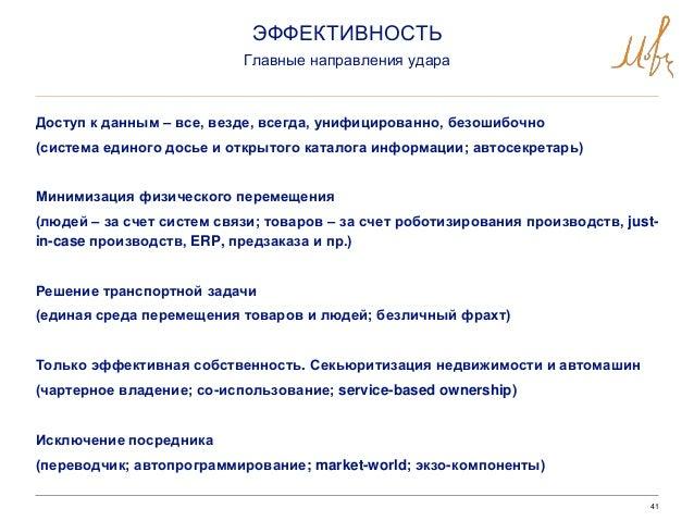 41 Доступ к данным – все, везде, всегда, унифицированно, безошибочно (система единого досье и открытого каталога информаци...