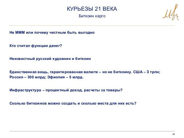 46 Не МММ или почему честным быть выгодно Кто считал функции денег? Неизвестный русский художник и биткоин Единственная ве...
