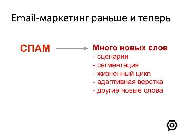 """Futurebit на Mailing Day 2014 """"Работа с email: конверсия и прокрастинация"""" Slide 2"""