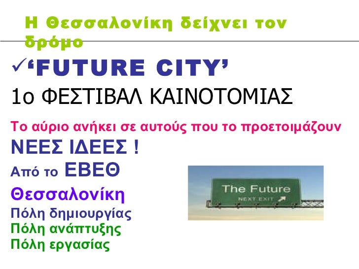 <ul><li>' FUTURE CITY'  1o  ΦΕΣΤΙ BA Λ ΚΑΙΝΟΤΟΜΙΑΣ   Το αύριο ανήκει σε αυτούς που το προετοιμάζουν   ΝΕΕΣ ΙΔΕΕΣ ! Από το ...