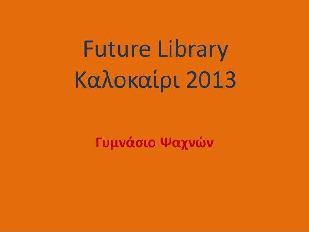 Future Library Καλοκαίρι 2013 Γυμνάσιο Ψαχνών