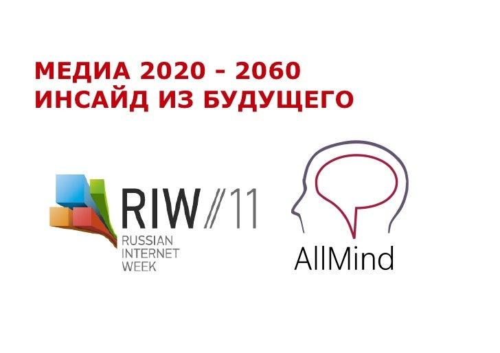 МЕДИА 2020 - 2060ИНСАЙД ИЗ БУДУЩЕГО