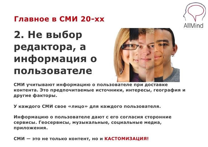 Главное в СМИ 20-хх2. Не выборредактора, аинформация опользователеСМИ учитывают информацию о пользователе при доставкеконт...