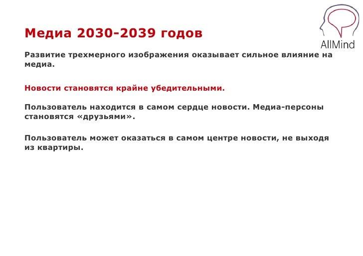 Медиа 2030-2039 годовРазвитие трехмерного изображения оказывает сильное влияние намедиа.Новости становятся крайне убедител...