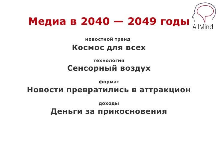 Медиа в 2040 — 2049 годы           новостной тренд         Космос для всех             технология        Сенсорный воздух ...