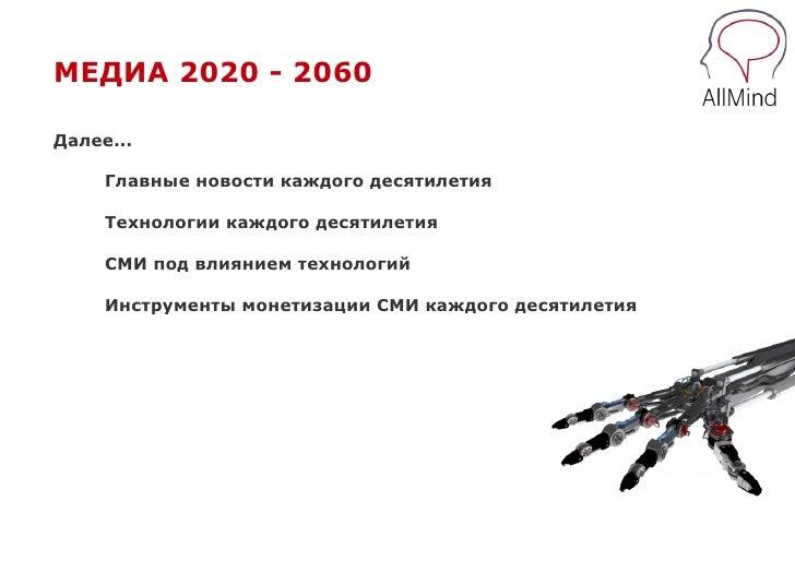 МЕДИА 2020 - 2060Далее...     Главные новости каждого десятилетия     Технологии каждого десятилетия     СМИ под влиянием ...