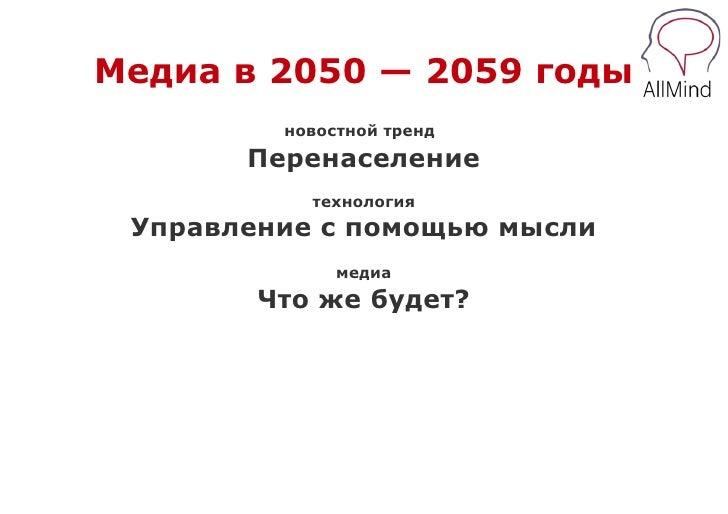 Медиа в 2050 — 2059 годы         новостной тренд       Перенаселение           технология Управление с помощью мысли      ...