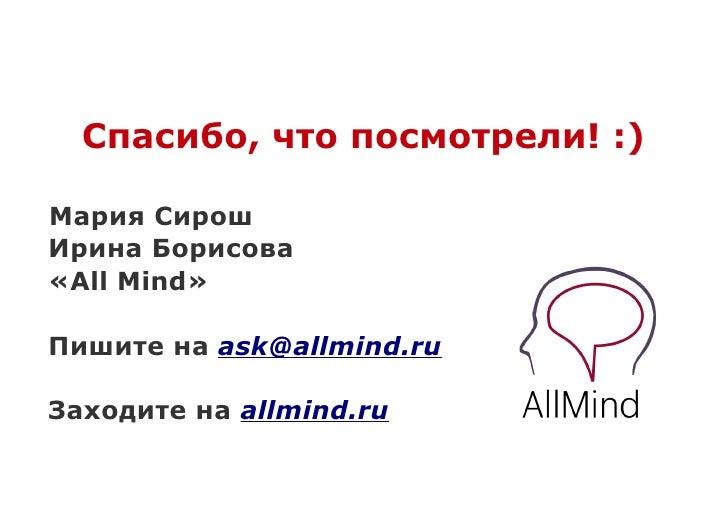Спасибо, что посмотрели! :)Мария СирошИрина Борисова«All Mind»Пишите на ask@allmind.ruЗаходите на allmind.ru