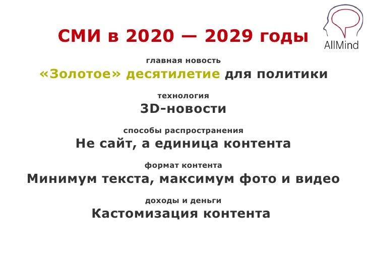 СМИ в 2020 — 2029 годы               главная новость «Золотое» десятилетие для политики                 технология        ...