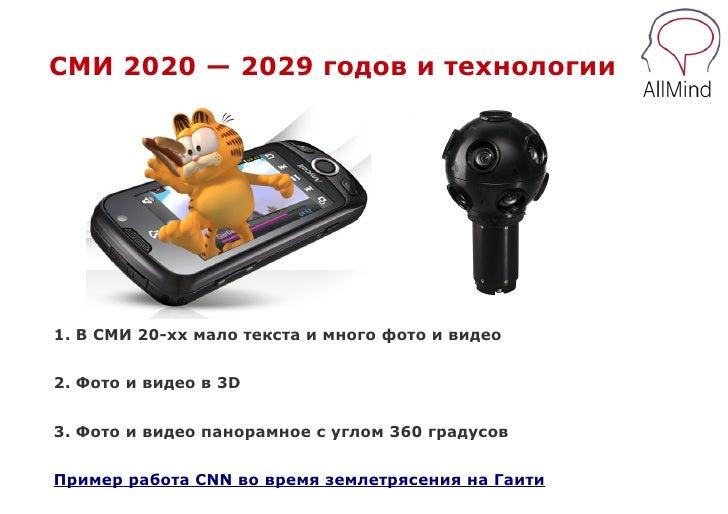 СМИ 2020 — 2029 годов и технологии1. В СМИ 20-хх мало текста и много фото и видео2. Фото и видео в 3D3. Фото и видео панор...