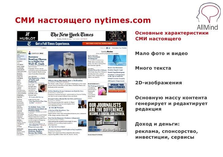 СМИ настоящего nytimes.com                      Основные характеристики                      СМИ настоящего               ...
