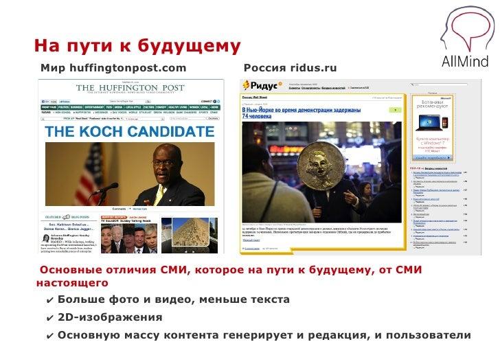 На пути к будущемуМир huffingtonpost.com        Россия ridus.ruОсновные отличия СМИ, которое на пути к будущему, от СМИнас...