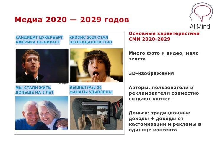 Медиа 2020 — 2029 годов                                        Основные характеристикиКАНДИДАТ ЦУКЕРБЕРГ   КРИЗИС 2028 СТА...