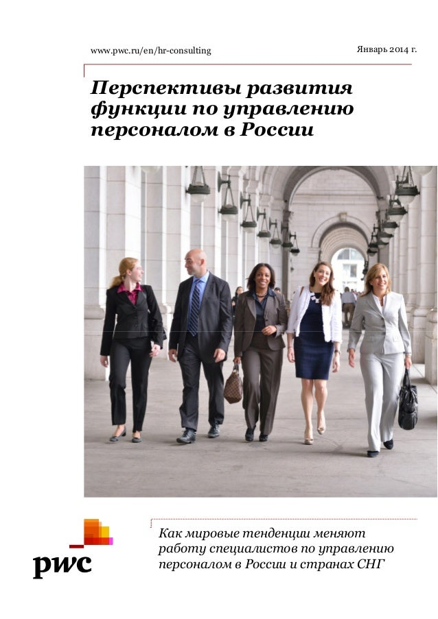 Перспективы развития функции по управлению персоналом в России www.pwc.ru/en/hr-consulting Как мировые тенденции меняют ра...