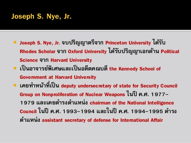 the future of power joseph nye pdf