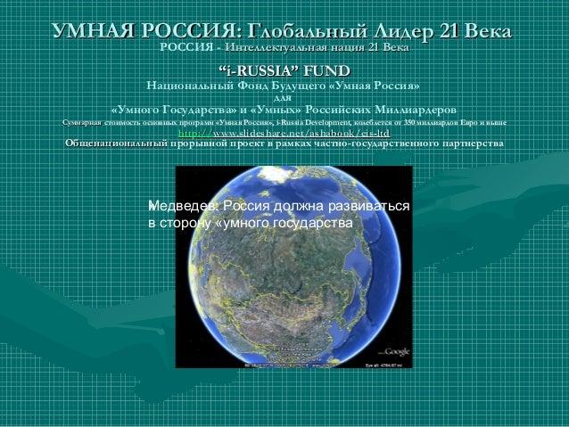 УМНАЯ РОССИЯ: Глобальный Лидер 21 ВекаУМНАЯ РОССИЯ: Глобальный Лидер 21 Века РОССИЯ - Интеллектуальная нация 21 ВекаИнтелл...