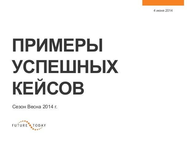 Сезон Весна 2014 г. ПРИМЕРЫ УСПЕШНЫХ КЕЙСОВ 4 июня 2014