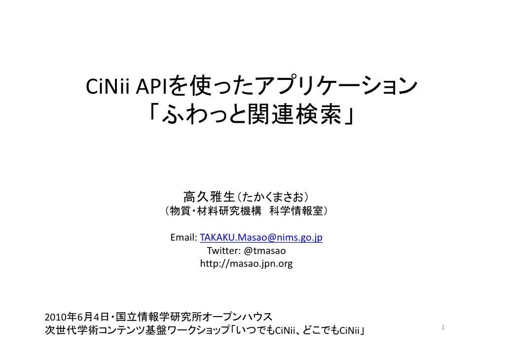 CiNii APIを使ったアプリケーション             「ふわっと関連検索」                    高久雅生(たかくまさお)               (物質・材料研究機構 科学情報室)              ...