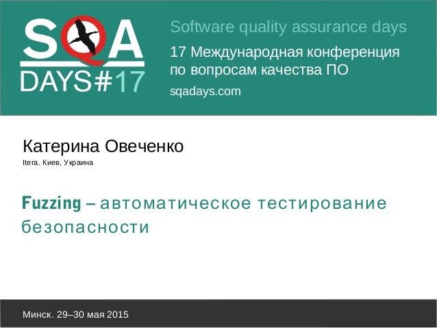 Software quality assurance days 17 Международная конференция по вопросам качества ПО sqadays.com Минск. 29–30 мая 2015 Кат...