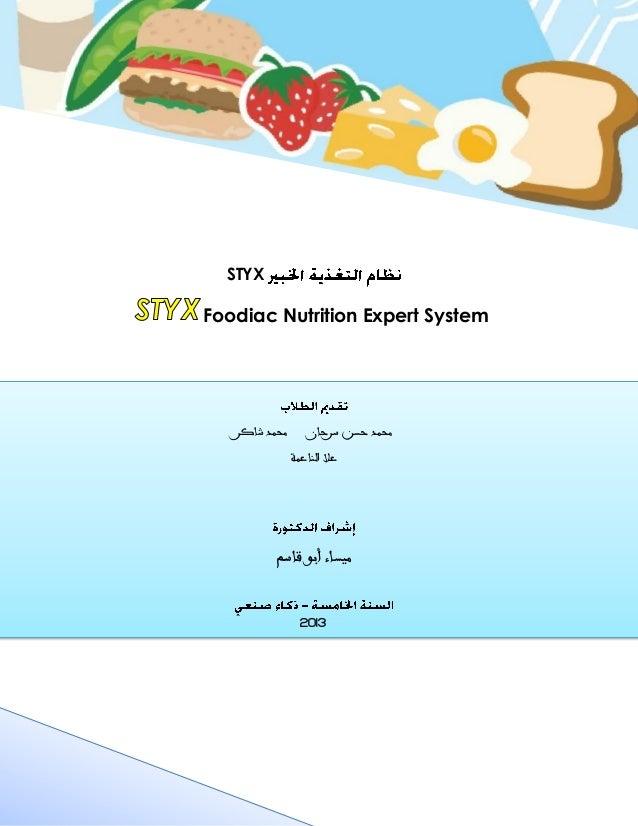 شاكر محمد سرحان حسه محمد الناعمة عال قاسم أبو ميساء 2013 STYX Foodiac Nutrition Expert System