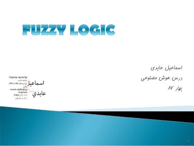 اسماعیل عابدیDigitally signed by                               درس هوش مصنوعي                     اﺳﺎﻤﻋﻴﻞ       ...