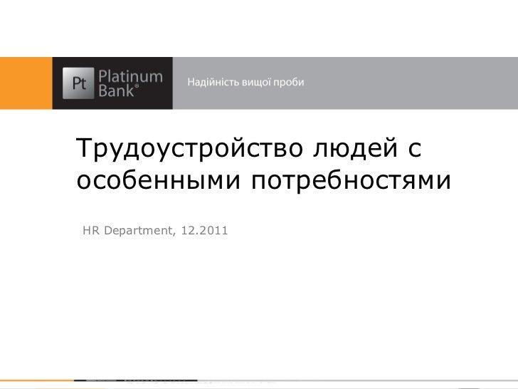 Трудоустройство людей с особенными потребностями HR Department, 12.2011