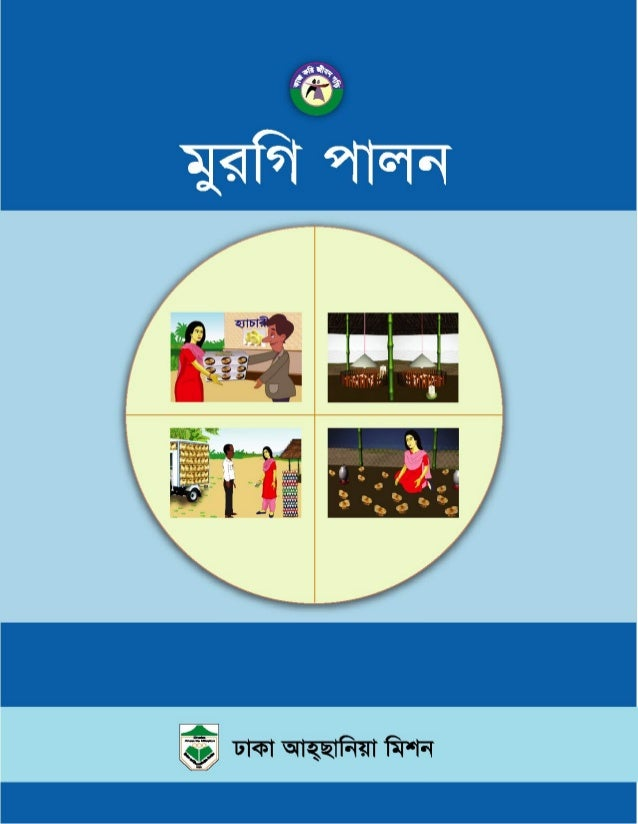 Poultry booklet
