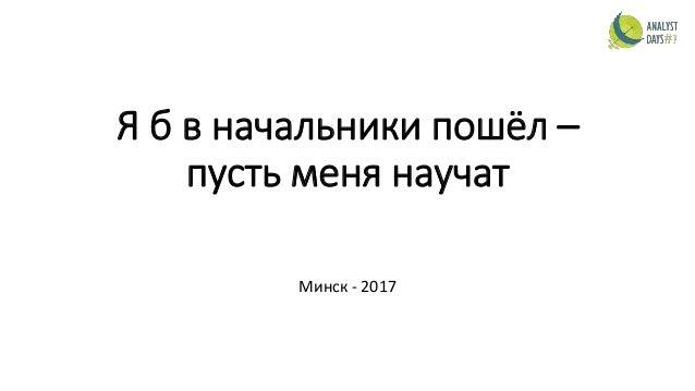Я б в начальники пошёл – пусть меня научат Минск - 2017