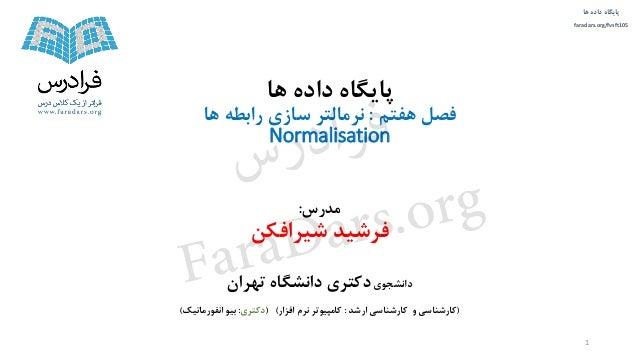 داده پایگاهها faradars.org/fvsft105 مدرس: شیرافکن فرشید دانشجویتهران دانشگاه دکتری (ارشد کارشناسی ...