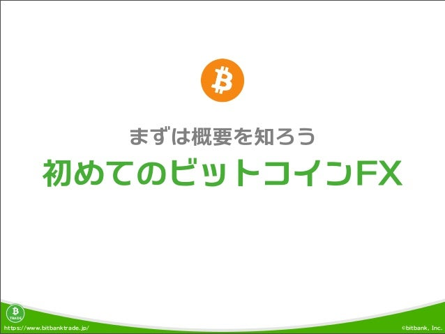 https://www.bitbanktrade.jp/ ©bitbank, Inc. TRADE 初めてのビットコインFX まずは概要を知ろう