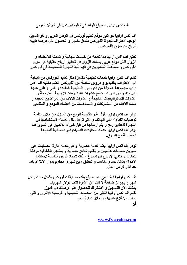 arabia.com-www.fx