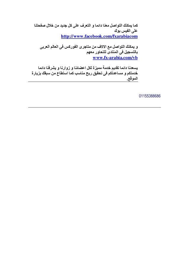 http://www.facebook.com/fxarabiacom arabia.com/vb-www.fx