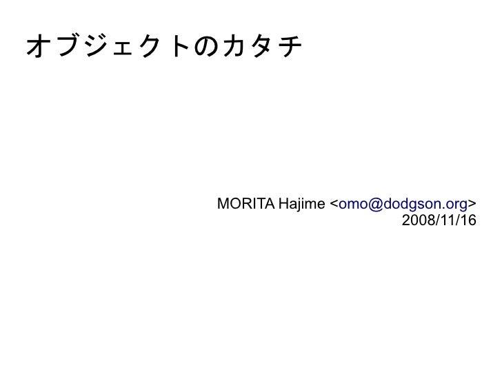 オブジェクトのカタチ           MORITA Hajime <omo@dodgson.org>                            2008/11/16