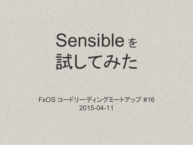 Sensible を 試してみた FxOS コードリーディングミートアップ #16 2015-04-11