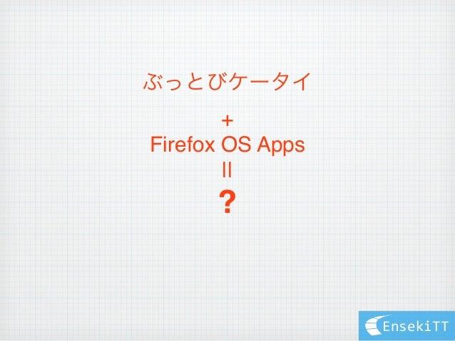 ぶっとびケータイ        +Firefox OS Apps        ||      ?                  EnsekiTT