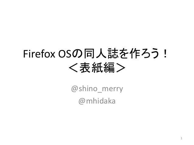 Firefox OSの同人誌を作ろう! <表紙編> @shino_merry @mhidaka 1