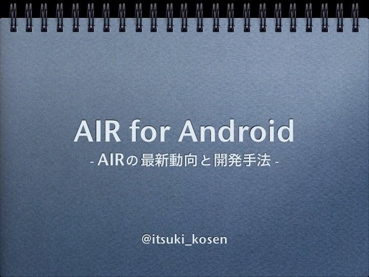 AIR for Android - AIR                   -         @itsuki_kosen