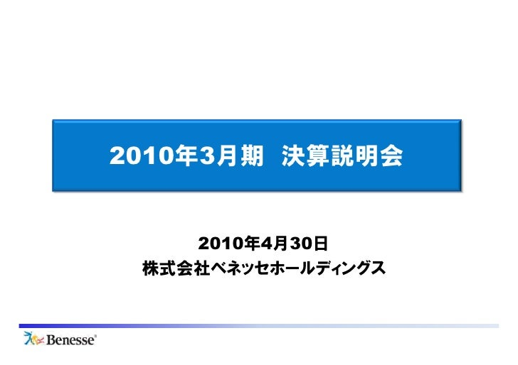 2010年3月期 決算説明会    2010年4月30日 株式会社ベネッセホールディングス