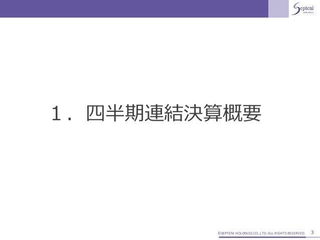 【セプテーニHD】2016年9月期 第3四半期決算説明会資料 Slide 3