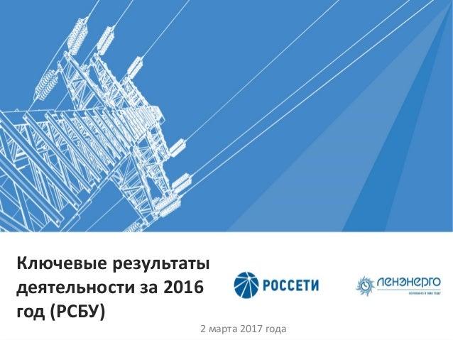 Ключевые результаты деятельности за 2016 год (РСБУ) 2 марта 2017 года