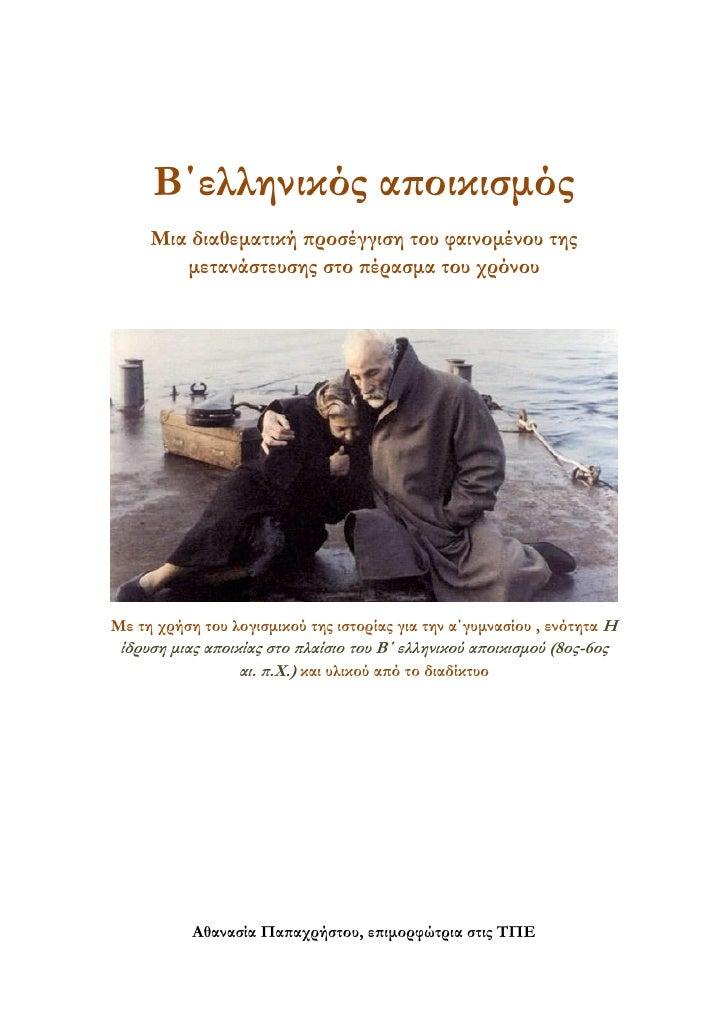 Β΄ελληνικός αποικισμός      Μια διαθεματική προσέγγιση του φαινομένου της         μετανάστευσης στο πέρασμα του χρόνου    ...