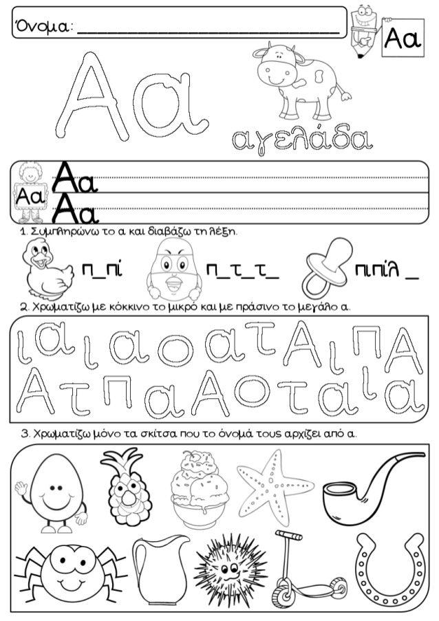 Μαθαίνω την αλφαβήτα