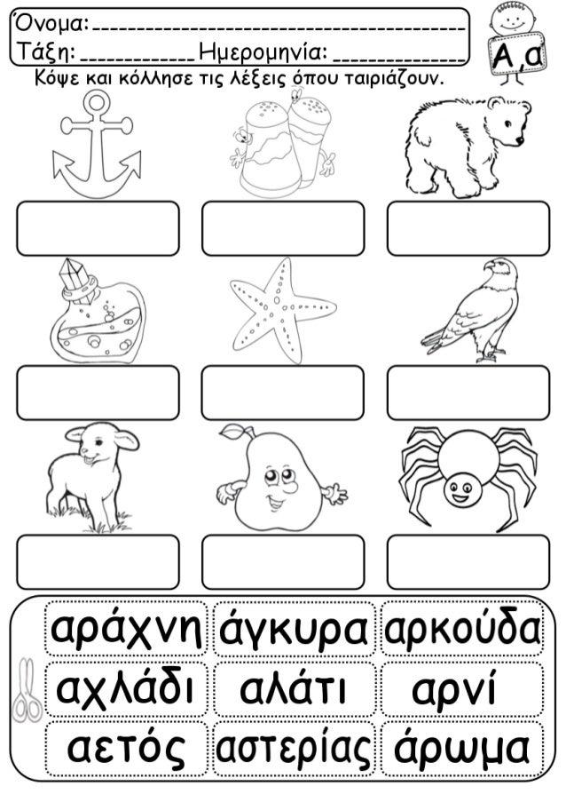 Φύλλα εργασίας «Κόβω και κολλώ» για τα γράμματα της αλφαβήτας Slide 2
