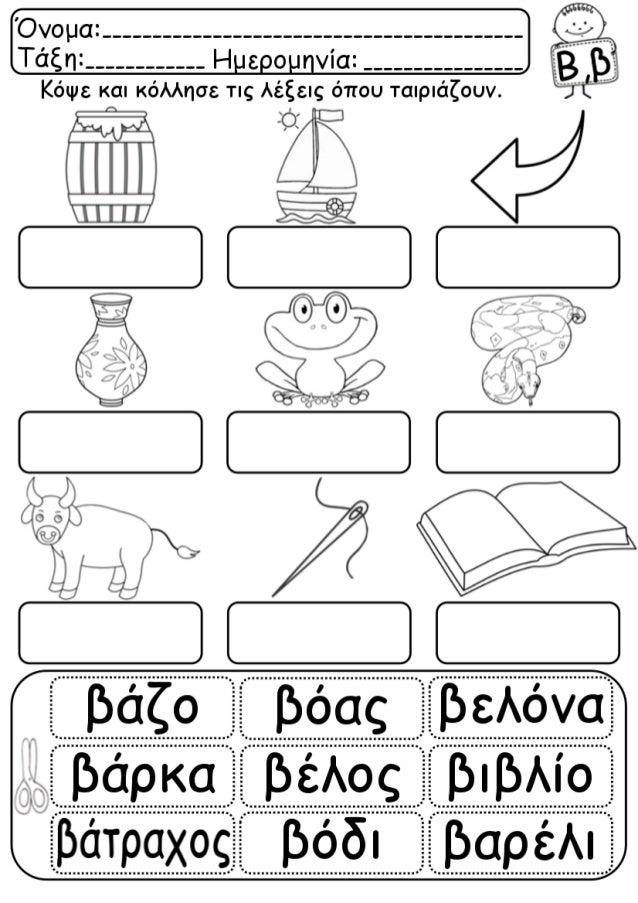 Φύλλα εργασίας «Κόβω και κολλώ» για τα γράμματα της αλφαβήτας Slide 3