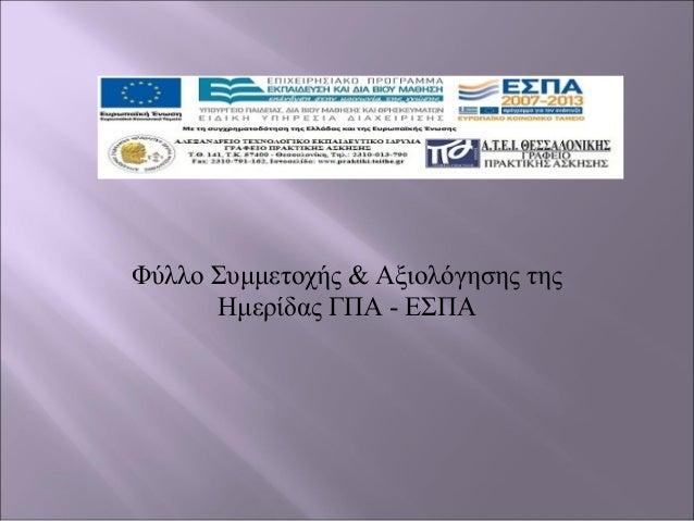 Φύλλο Συμμετοχής & Αξιολόγησης της Ημερίδας ΓΠΑ - ΕΣΠΑ