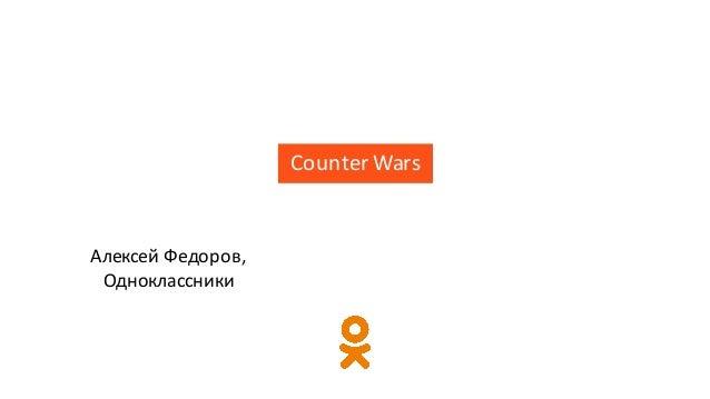 АлексейФедоров, Одноклассники CounterWars