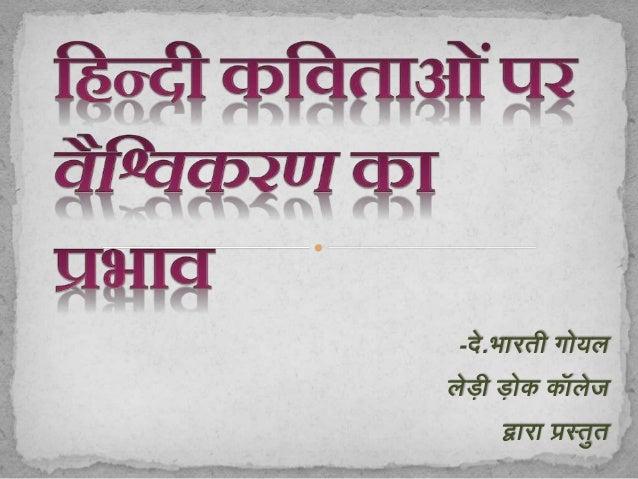 -दे.भारती गोयल लेडी डोक कॉले द्वारा प्रस्तुत