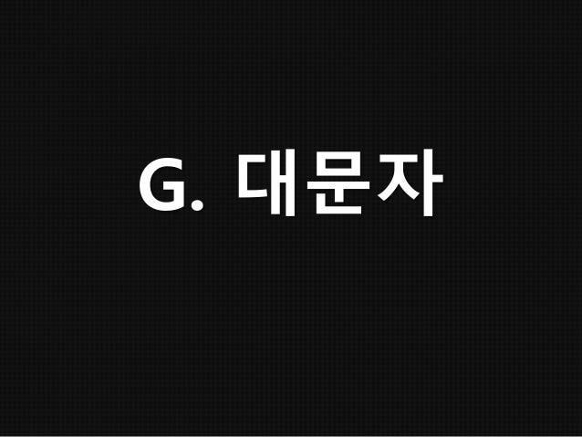 G. 대문자