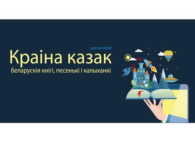 «Краіна казак» — бясплатная праграма для прылад на базе Android, якая ўключае: • 18 прафесійна праілюстраваных і агучаных ...